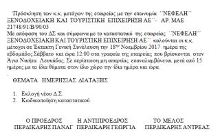 Nefeli-Hotel-Announcement
